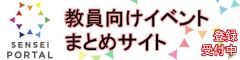 教員向け勉強会・研究会まとめSENSEI PORTAL(センセイポータル)