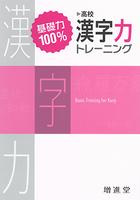 基礎力100% 漢字力トレーニング