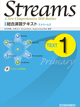 総合演習 Streams text1 Primary
