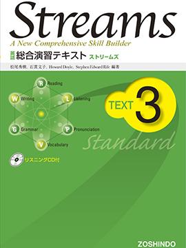 総合演習 Streams text3 Standard