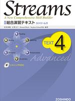 総合演習 Streams text4 Advanced