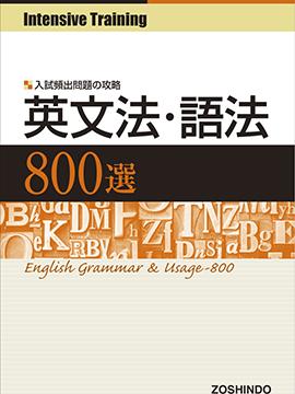 Intensive Training 英文法・語法 800選