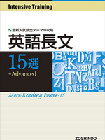 Intensive Training 英語長文 15選 Advanced