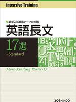 Intensive Training 英語長文 17選 Standard