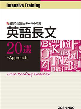 Intensive Training 英語長文 20選 Approach