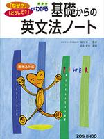基礎からの英文法ノート