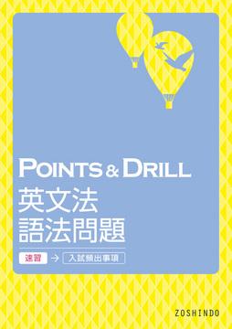 POINTS & DRILL 英文法・語法問題