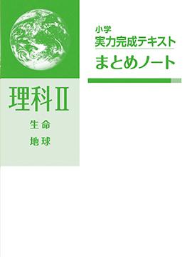 小学 実力完成テキストまとめノート 生命と地球