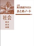 小学 実力完成テキストまとめノート 歴史・政治・国際