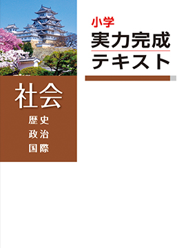 小学 実力完成テキスト 歴史・政治・国際