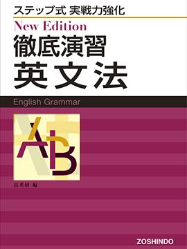 New Edition 徹底演習英文法