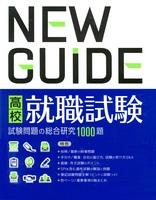 高校 就職試験 New Guide