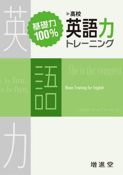 基礎力100% 英語力トレーニング