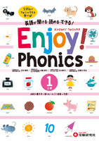 Enjoy! Phonics ①