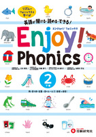 Enjoy! Phonics ②