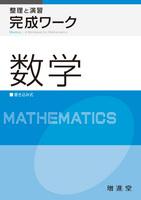 完成ワーク 数学