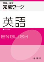 完成ワーク 英語