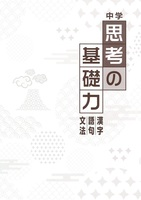 中学 思考の基礎力 漢字 語句 文法