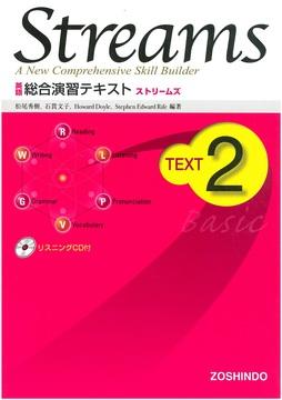 総合演習 Streams text2 Basic