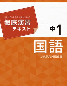 徹底演習テキスト 国語 1年【改訂版】