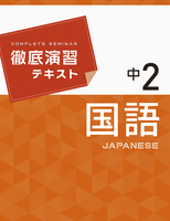 徹底演習テキスト 国語 2年【改訂版】