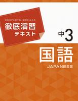 徹底演習テキスト 国語 3年【改訂版】