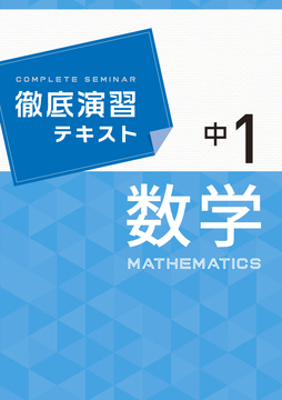 徹底演習テキスト 数学 1年【改訂版】