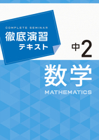 徹底演習テキスト 数学 2年【改訂版】