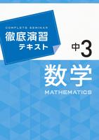 徹底演習テキスト 数学 3年【改訂版】