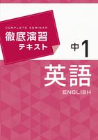 徹底演習テキスト 英語 1年【改訂版】