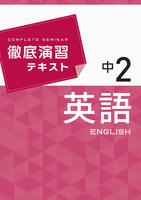 徹底演習テキスト 英語 2年【改訂版】