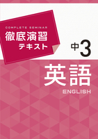 徹底演習テキスト 英語 3年【改訂版】
