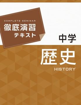 徹底演習テキスト 歴史【改訂版】