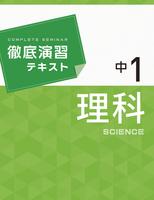 徹底演習テキスト 理科 1年【改訂版】