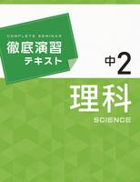 徹底演習テキスト 理科 2年【改訂版】