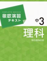 徹底演習テキスト 理科 3年【改訂版】