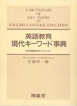 現代キーワード事典