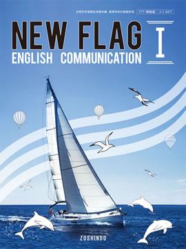 NEW FLAG English Communication I