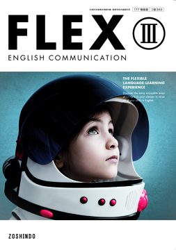 FLEX English Communication Ⅲ