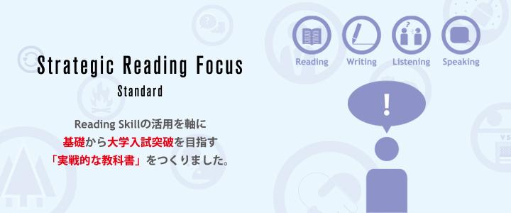 Reading Skillの活用を軸に基礎から大学入試突破を目指す「実戦的な教科書」。